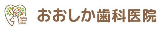 長野県飯田市の歯医者 | おおしか歯科医院 の画像