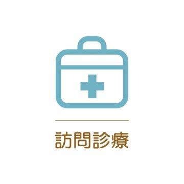 訪問診療の画像