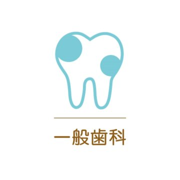 一般歯科の画像