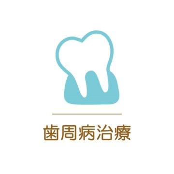 歯周病治療の画像
